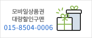 모바일 상품권 대량할인구매 1670-3480
