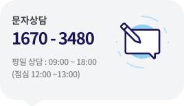 문자상담 1670-3480